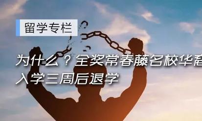为什么?全奖常春藤名校华裔女生入学三周退学