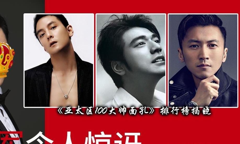 《亚太区100大最帅面孔》排行揭晓,彭于晏排30冠军令人惊讶