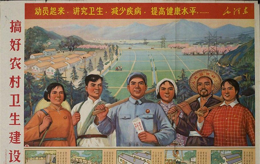 毛主席时代农村卫生建设,防治疟疾挂图