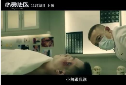 天涯真实悬案改编剧《心灵法医》要播了,聂远演的法医好带感