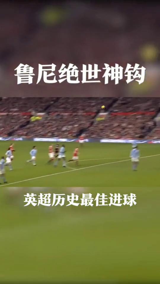 曼联小胖鲁尼制造英超历史最佳进球,这一记倒钩惊世骇俗!