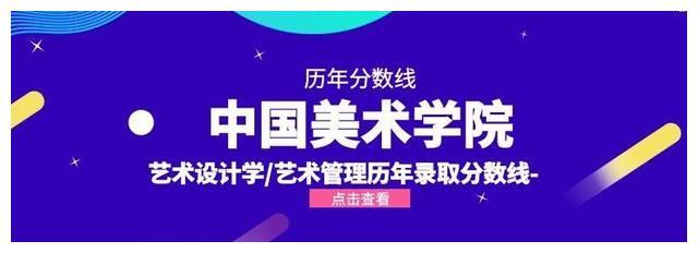 中国美术学院/国美的艺术设计学/艺术管理历年录取分数线-小美院