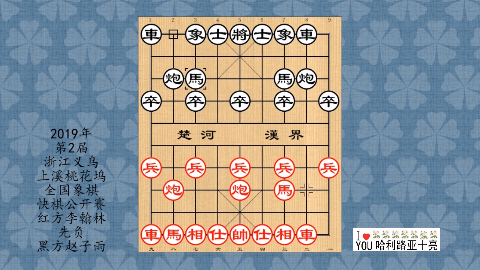 中国象棋:2019年第2届上溪桃花坞快棋公开赛,李翰林先负赵子雨