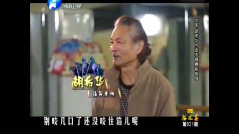 梨园春:张晓英对阵罗爱华,可把范军难为坏了,还得请胡希华指导