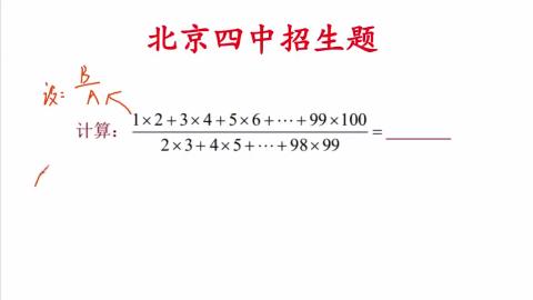 北京四中招生题孩子要考初中名校每天10分钟练习考上很简单