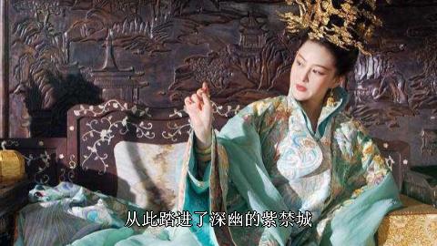 一个宫女比皇帝大十九岁为何能凭借半老徐娘之身专宠20年
