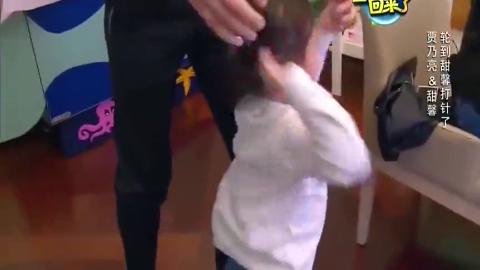爸爸回来了这个片段看出来贾乃亮真不如李小璐会照顾孩子
