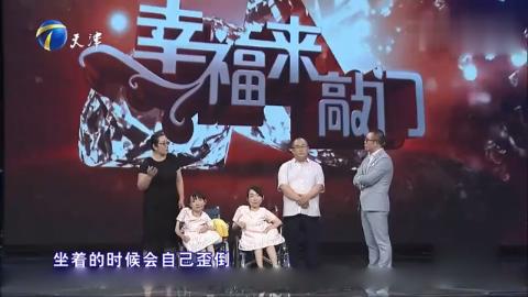 """残疾双胞胎姐妹身残志坚自学成才,涂磊当场大赞""""你是我的偶像"""""""