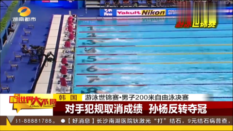 游泳世锦赛孙杨徐嘉余蝉联冠军闫子贝3天4破亚洲纪录