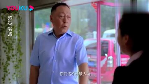超级翁婿:大爷上门应聘当月嫂,跟接待员一说,里面的月嫂都笑了