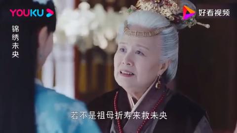 锦绣未央:李未央行大礼感谢祖母,偌大的府中对她好的人寥寥无几