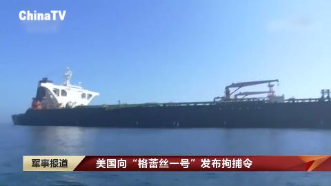 美国向格蕾丝一号发布拘捕令伊朗否认曾为油轮获释做出承诺