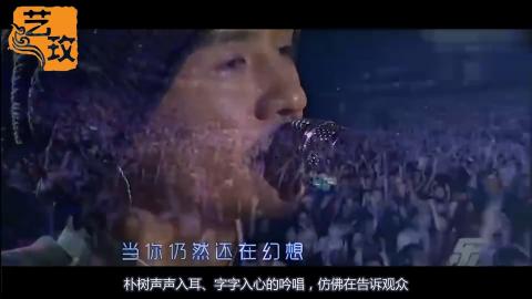 朴树走心演唱《平凡之路》感动现场引万人合唱场面不可想象