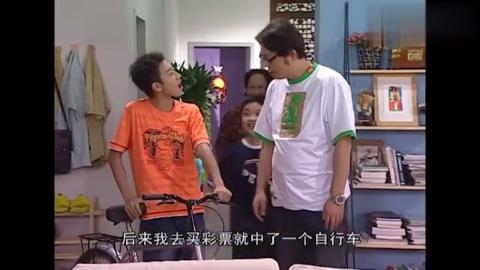 左眼跳财,右眼跳灾祸,刘星凭着这句老话,还真中了辆自行车!