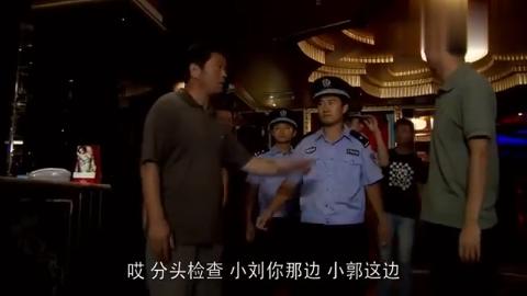 警方突击检查娱乐会所,果然有重大发现,男女分站两排全部带走!