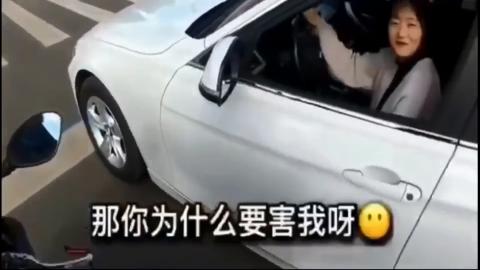 宝马女撩机车男谁让人家有北京户口呢太搞笑了