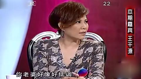 主持人你怕老婆吗王千源说句话台下观众都乐了