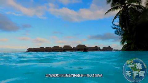 最接近天堂的岛,人们在这衣食无忧,岛上的花香更让人不愿离去