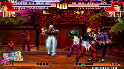 拳皇97 南通包王已经忘了小新秀的主力也是真七还想反三翻盘