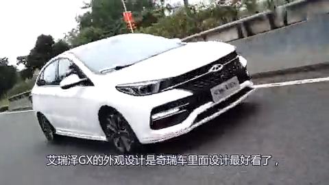 视频:奇瑞艾瑞泽GX!车型动感十足!内饰精致!动力足!油耗少
