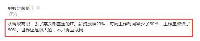 阿里员工炫耀:离职转行业,薪资涨20%,工时减一半,工作量降80%