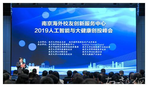 南京海外校友创新服务中心首个创投峰会举行