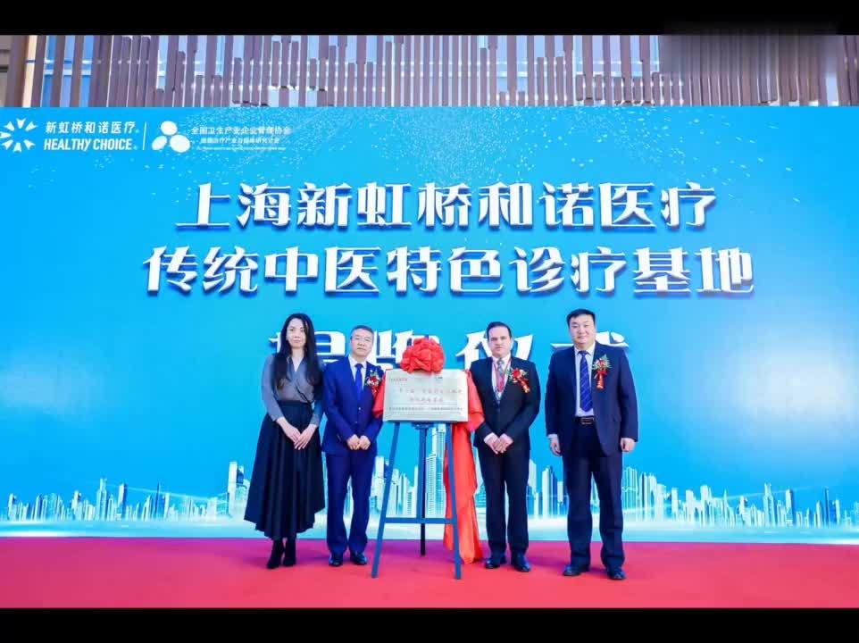 上海新虹桥国际医学中心传统医学中心招收中医学员计划即将开始