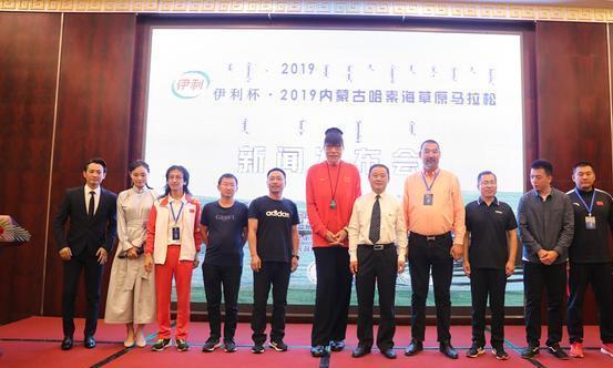 篮球巨星郑海霞助阵  2019内蒙古哈素海草原马拉松新闻发布会召开