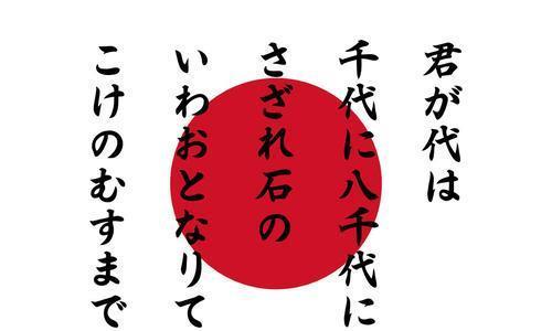 日本国歌仅有28字,翻译成中文后,却写满了侵略二字