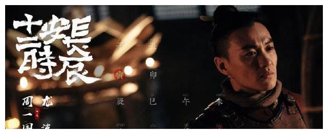 周一围《长安十二时辰》杀青,网友打趣:易烊千玺终于不用被打了