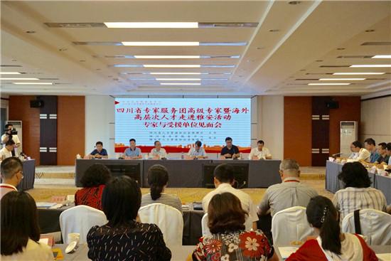 四川省专家服务团高级专家暨海外高层次人才走进雅安活动正式启动
