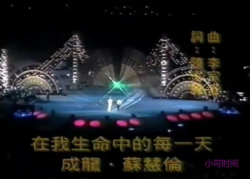 1993年的晚会成龙和苏慧伦对唱情歌那时的他俩青涩帅气人美歌甜