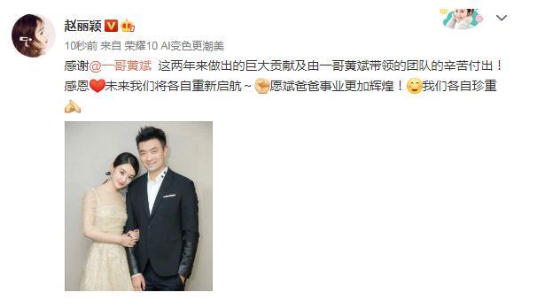 赵丽颖宣布与黄斌合约到期,二人将不再续约各自重新起航