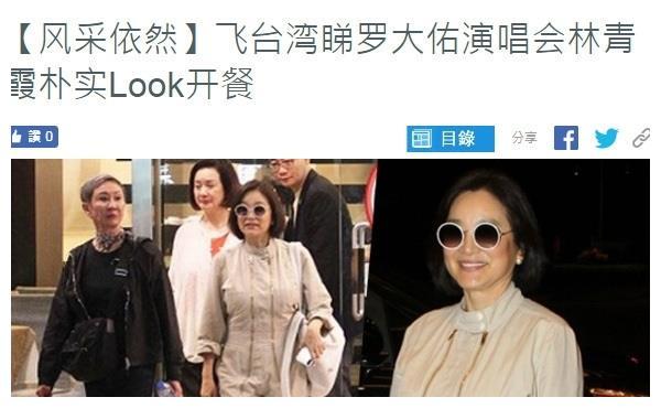 64岁的林青霞风采依旧,从容优雅,好友施南生则陪林青霞一起到台