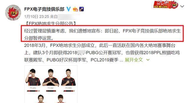 FPX分部刚夺冠就解散?官宣PUBG战队暂停运营
