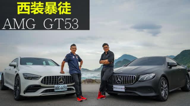 西装暴徒 AMG GT53