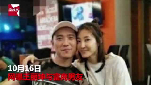 王丽坤与男友现身民政局领证结婚?本人回应:稍安勿躁