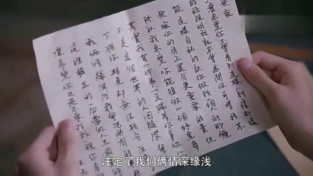 穿越女留下一封信就不辞而别,渊征王崩溃无法接受