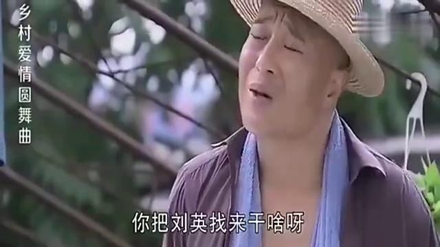 玉田把孩子放刘能家, 赵四让给接回来, 怕孩子学刘能说话结巴