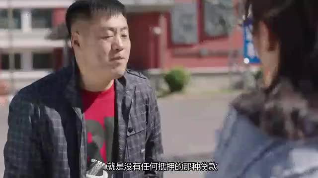 乡村爱情宋晓峰打听校园贷看见路边墙上的广告扮成学生贷款