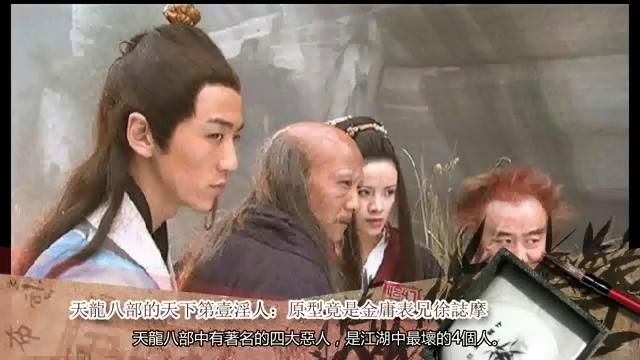 天龙八部中的云中鹤,原型是金庸表兄徐志摩