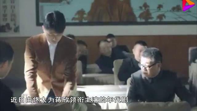 奔腾年代:冯仕高带人抄家,常汉坤被逼当众跪下,蒋欣狂踹:滚