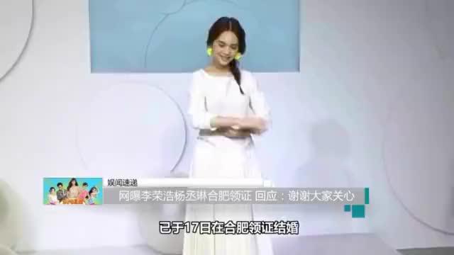 网曝李荣浩杨丞琳合肥领证回应谢谢大家关心