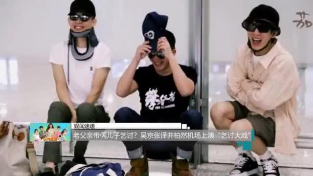 老父亲带俩儿子乞讨吴京张译井柏然机场上演乞讨大戏