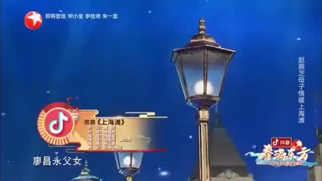 2020东方春晚赵雅芝黄恺杰上海滩