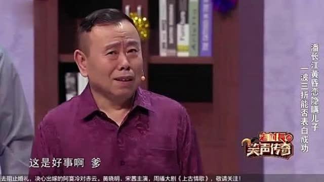 小品《想爱就爱》,潘长江瞒着儿子偷偷谈恋爱,笑的腮帮子疼!