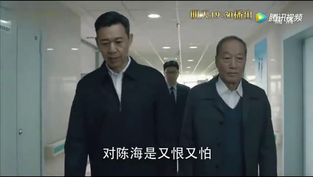 沙瑞金怀疑陈海被腐败分子暗害,所以侯亮平就是他们重要保护对象