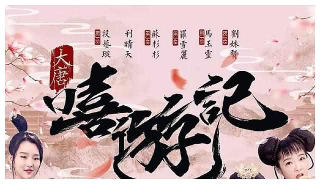《大唐嘻游记》今日首播,BEJ48组团开挂,豆瓣唯一的0分电影!
