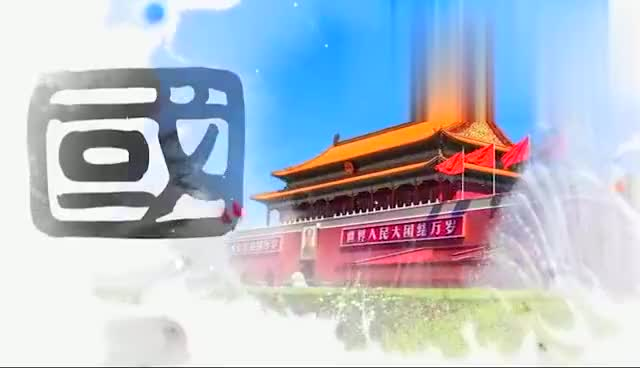 书画中国专题报道,著名画家 晁谷先生迎新春画展开幕