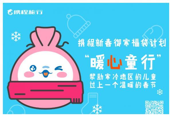 """携程""""暖心童行""""公益计划,用100万御寒福袋温暖春节"""